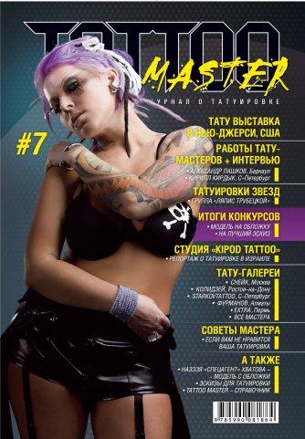 Tattoo master #13